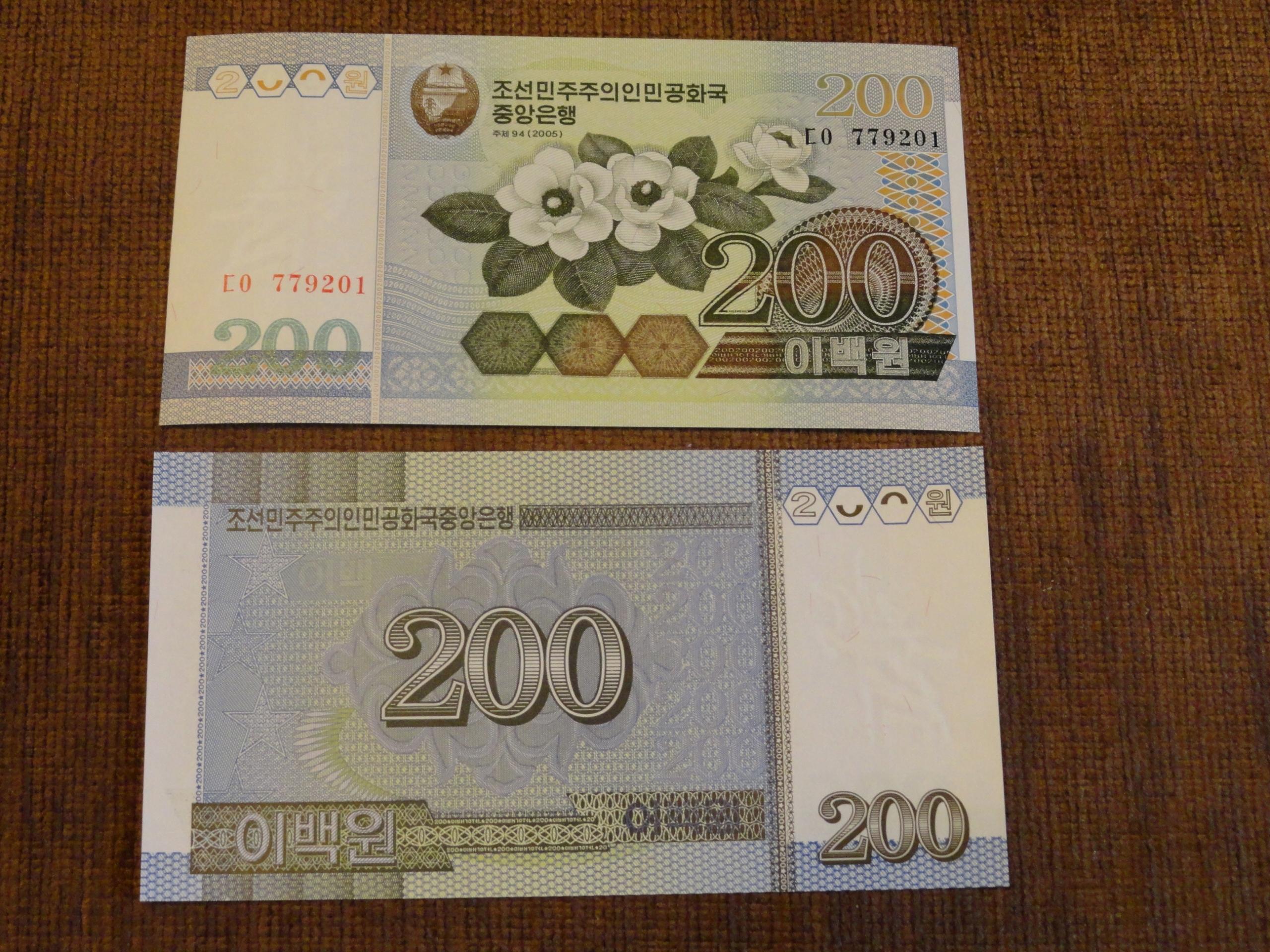 395. КОРЕЯ 200 WON UNC