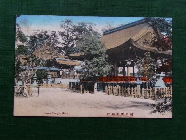 przedwojenna JAPONIA #218#