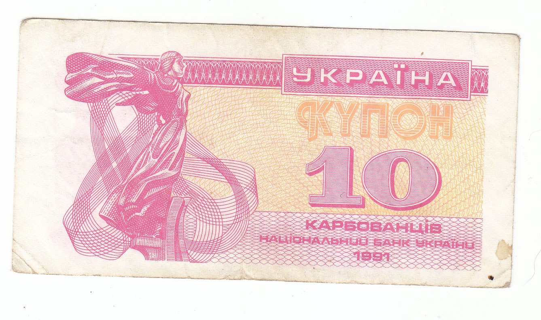 10 KUPON Rubli Karbowanec 1991