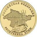 ROSJA 10 rubli Krym