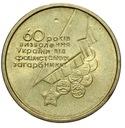 Ukraina - moneta - 1 Hrywna 2004 OKOLICZNOŚCIOWA 2