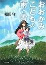 Wilcze dzieci Powieść Po Japońsku Novel Japoński