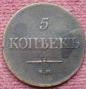 Carska Rosja 5 Kopiejek 1831 r
