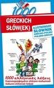 1000 GRECKICH SŁÓW(EK). ILUSTROWANY SŁOWNIK