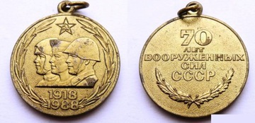 РОССИЯ СССР CCCP 1988 70 ЛЕТ ВООРУЖЕННЫХ СИЛ 32 мм