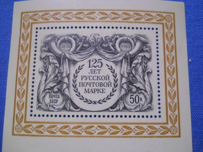 ZSRR - 125 lat znaczka Rosji - Mi.bl.167 **